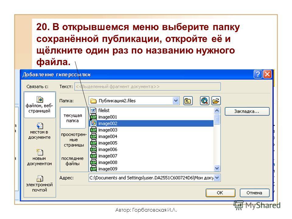 Автор: Горбатовская И.Л. 20. В открывшемся меню выберите папку сохранённой публикации, откройте её и щёлкните один раз по названию нужного файла.