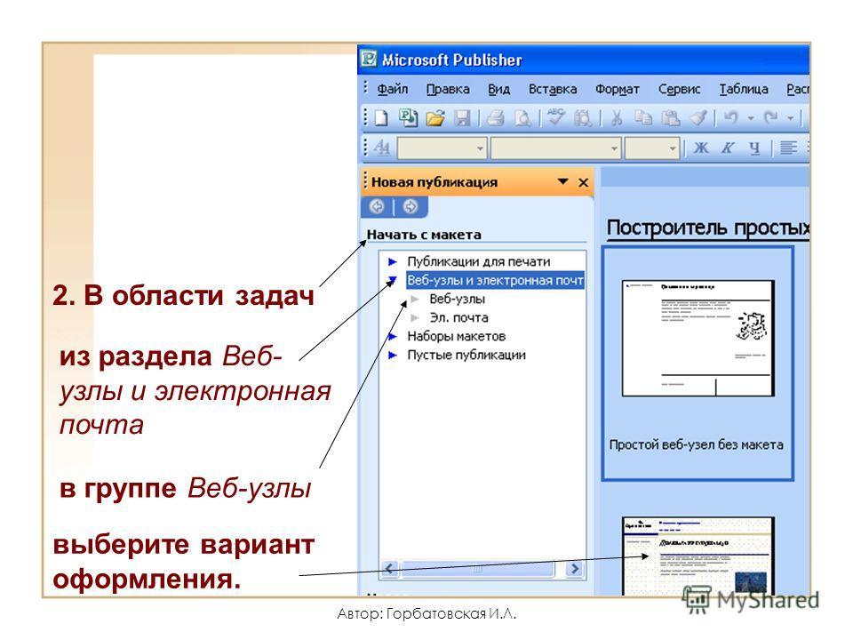 Автор: Горбатовская И.Л. 2. В области задач из раздела Веб- узлы и электронная почта в группе Веб-узлы выберите вариант оформления.