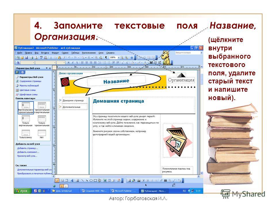 Автор: Горбатовская И.Л. 4. Заполните текстовые поля Название, Организация. (щёлкните внутри выбранного текстового поля, удалите старый текст и напишите новый).
