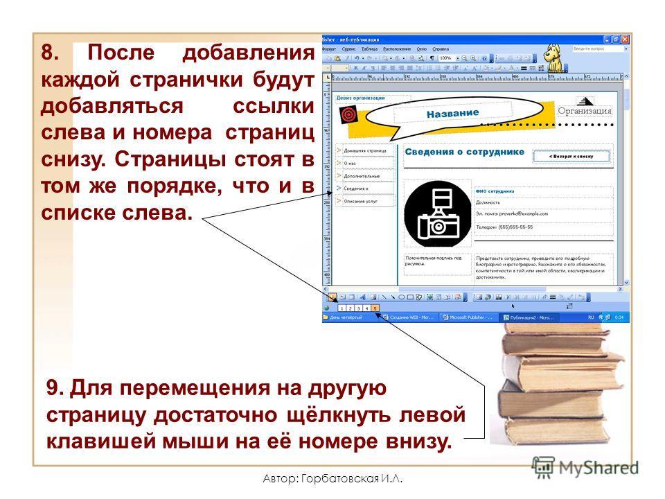 Автор: Горбатовская И.Л. 8. После добавления каждой странички будут добавляться ссылки слева и номера страниц снизу. Страницы стоят в том же порядке, что и в списке слева. 9. Для перемещения на другую страницу достаточно щёлкнуть левой клавишей мыши