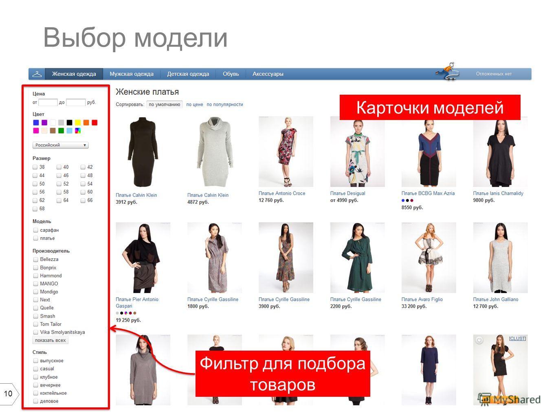 10 Выбор модели Карточки моделей Фильтр для подбора товаров