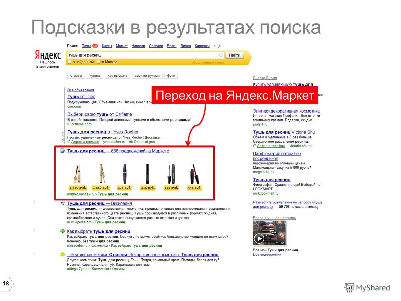 18 Подсказки в результатах поиска Переход на Яндекс.Маркет