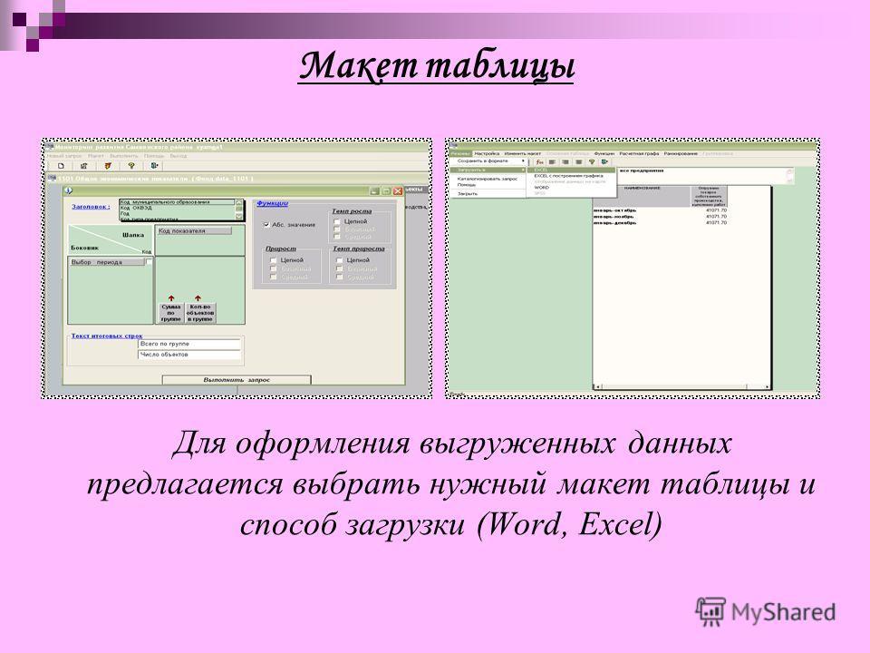 Макет таблицы Для оформления выгруженных данных предлагается выбрать нужный макет таблицы и способ загрузки (Word, Excel)