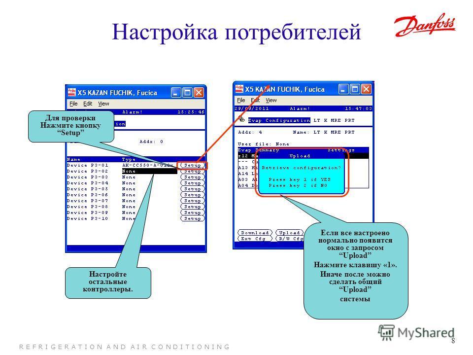 8 R E F R I G E R A T I O N A N D A I R C O N D I T I O N I N G Настройка потребителей Для проверки Нажмите кнопку Setup Если все настроено нормально появится окно с запросомUpload Нажмите клавишу «1». Иначе после можно сделать общийUpload системы На