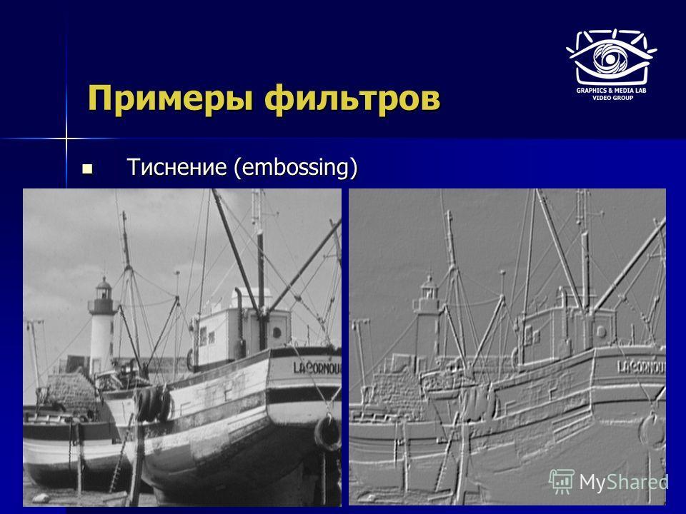 Примеры фильтров Тиснение (embossing) Тиснение (embossing)