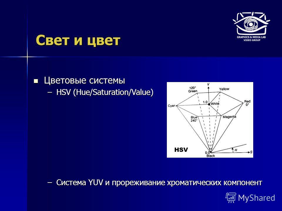 Свет и цвет Цветовые системы Цветовые системы –HSV (Hue/Saturation/Value) –Система YUV и прореживание хроматических компонент