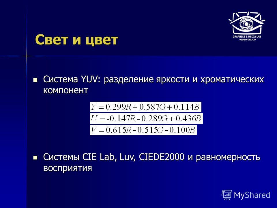 Свет и цвет Система YUV: разделение яркости и хроматических компонент Система YUV: разделение яркости и хроматических компонент Системы CIE Lab, Luv, CIEDE2000 и равномерность восприятия Системы CIE Lab, Luv, CIEDE2000 и равномерность восприятия