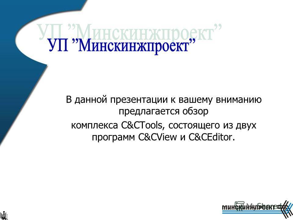 В данной презентации к вашему вниманию предлагается обзор комплекса C&CTools, состоящего из двух программ C&CView и C&CEditor.