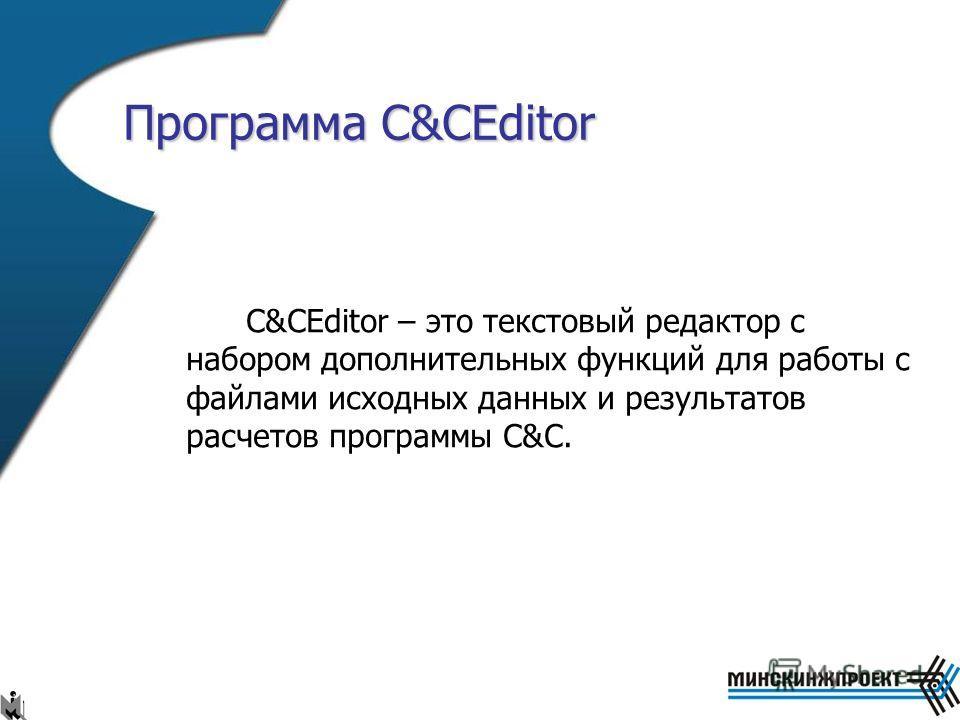Программа C&CEditor C&CEditor – это текстовый редактор с набором дополнительных функций для работы с файлами исходных данных и результатов расчетов программы C&C.