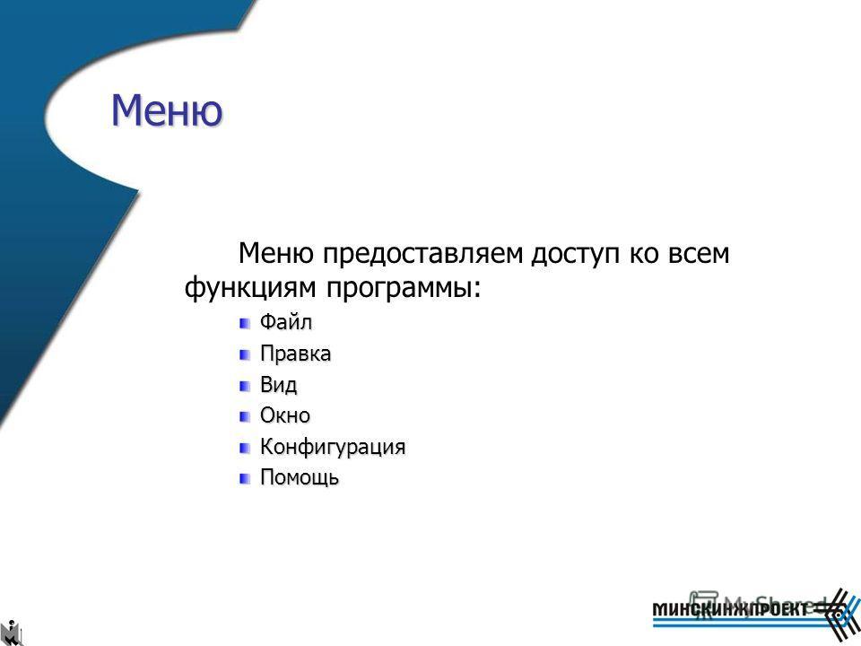 Меню Меню предоставляем доступ ко всем функциям программы:ФайлПравкаВидОкноКонфигурацияПомощь