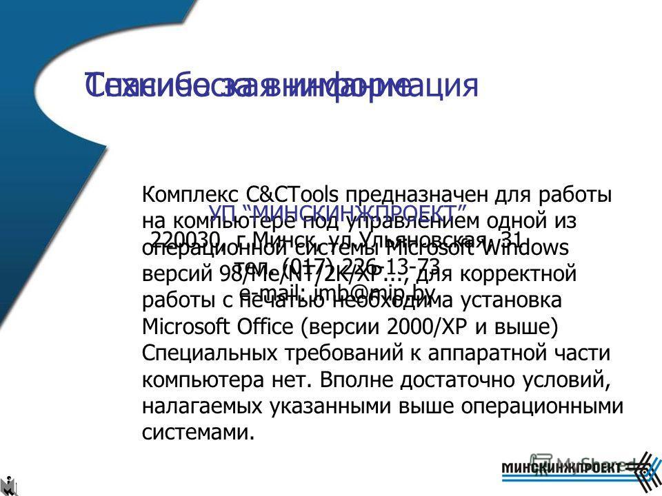 Техническая информация Комплекс C&CTools предназначен для работы на компьютере под управлением одной из операционной системы Microsoft Windows версий 98/Me/NT/2K/XP..., для корректной работы с печатью необходима установка Microsoft Office (версии 200