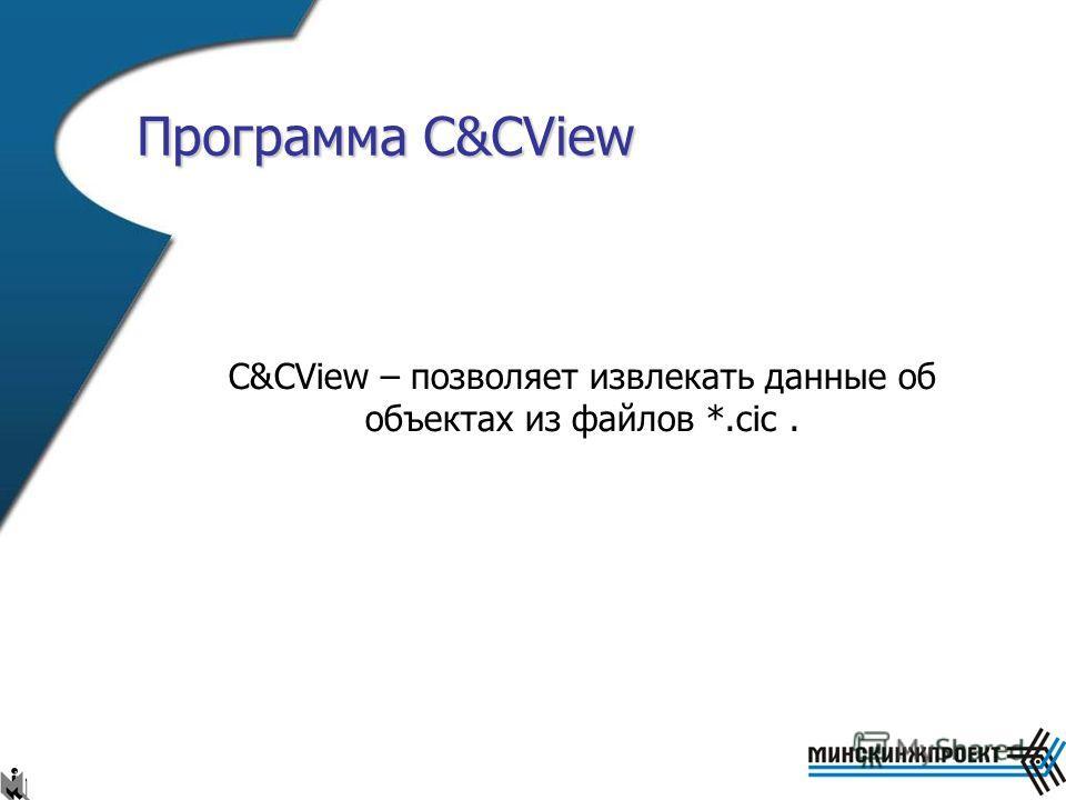 Программа C&CView C&CView – позволяет извлекать данные об объектах из файлов *.cic.