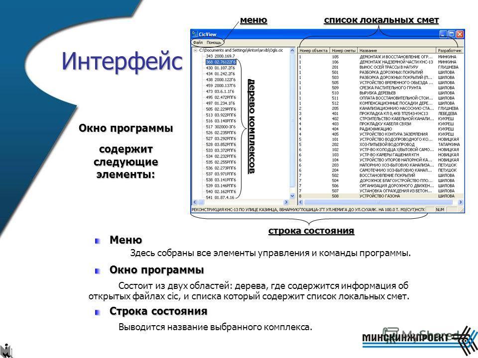 Интерфейс Строка состояния Выводится название выбранного комплекса. содержит следующие элементы: меню строка состояния дерево комплексов список локальных смет Окно программы Меню Здесь собраны все элементы управления и команды программы. Окно програм