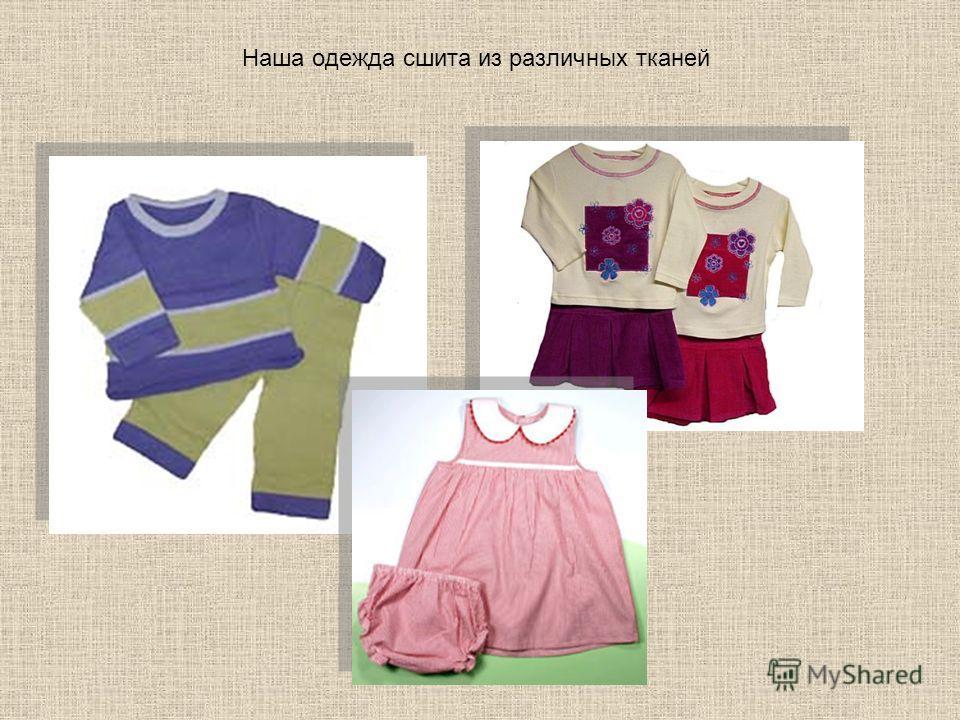 Наша одежда сшита из различных тканей