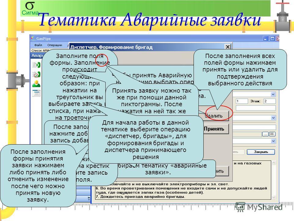 Тематика Аварийные заявки Выбираем тематику «аварийные заявки». Заполните поля формы. Заполнение происходит следующим образом: при нажатии на треугольник вы выбираете запись из списка, при нажатии на троеточие вы выбираете запись из имеющегося реестр