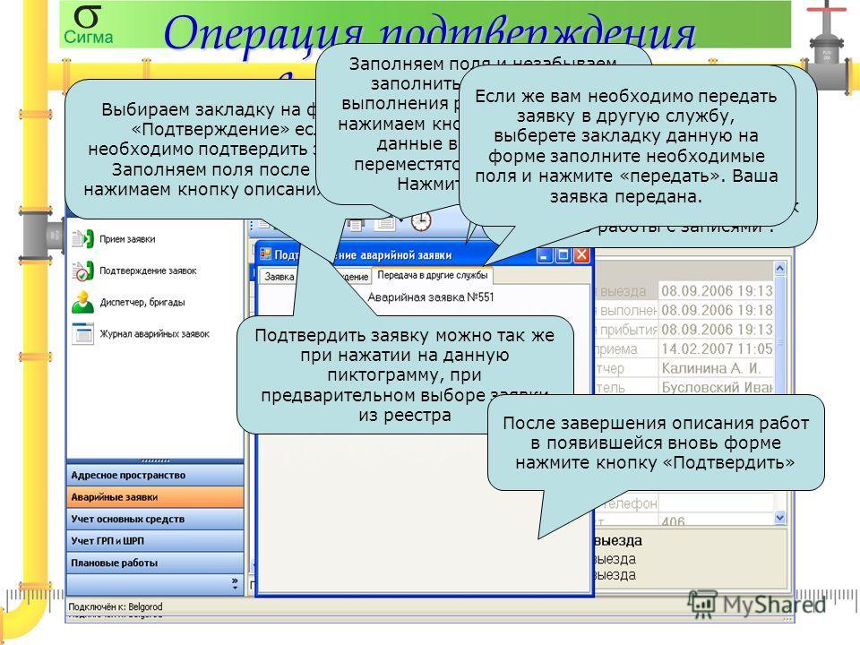 Операция подтверждения аварийных заявок При выборе операции подтверждение заявок в рабочей области появится следующая форма, в которой имеются три закладки в первой из которых изложена вся информация о принятой аварийной заявке, а так же окно работы