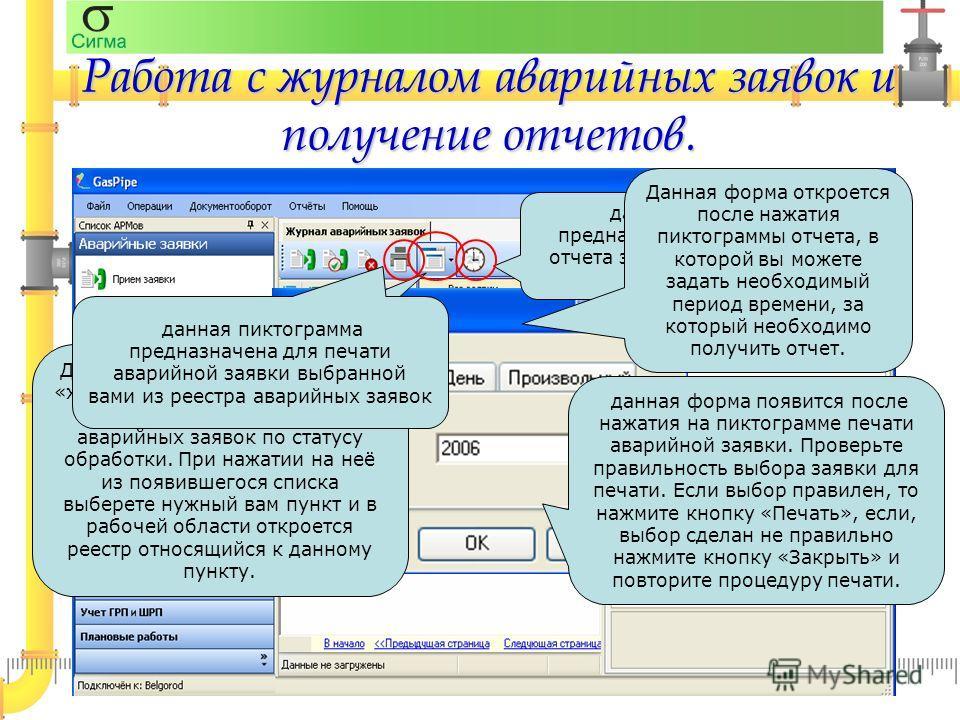 Работа с журналом аварийных заявок и получение отчетов. данная пиктограмма предназначена для получения отчета за определенный период времени. Данная форма откроется после нажатия пиктограммы отчета, в которой вы можете задать необходимый период време