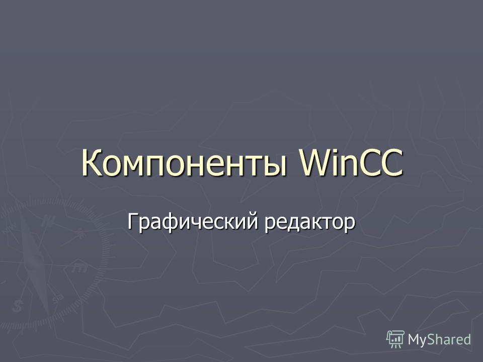 Компоненты WinCC Графический редактор