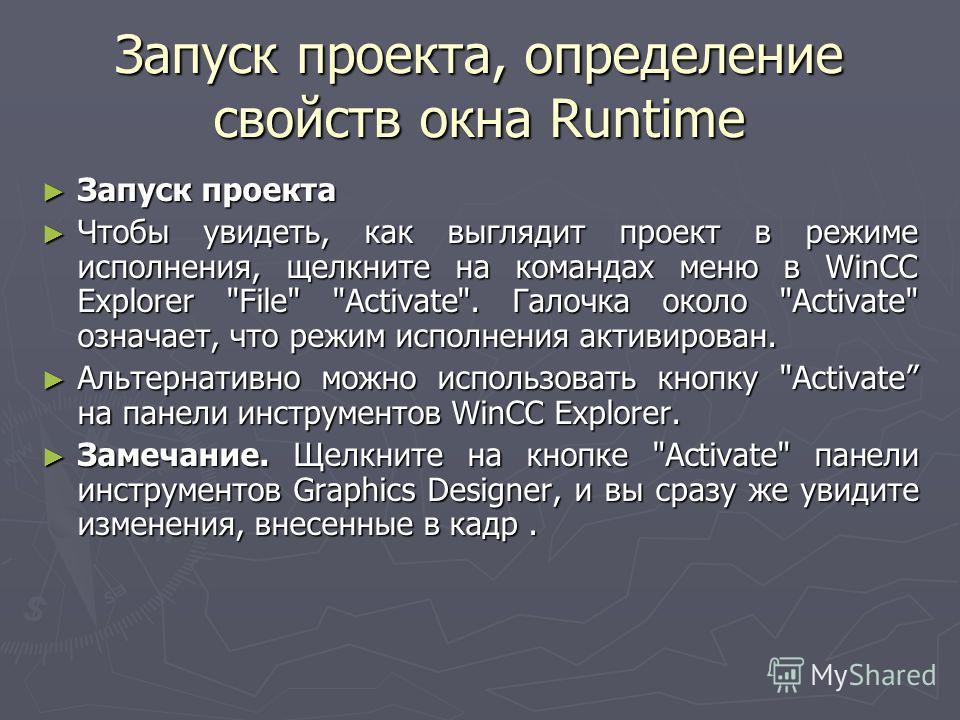 Запуск проекта, определение свойств окна Runtime Запуск проекта Запуск проекта Чтобы увидеть, как выглядит проект в режиме исполнения, щелкните на командах меню в WinCC Explorer