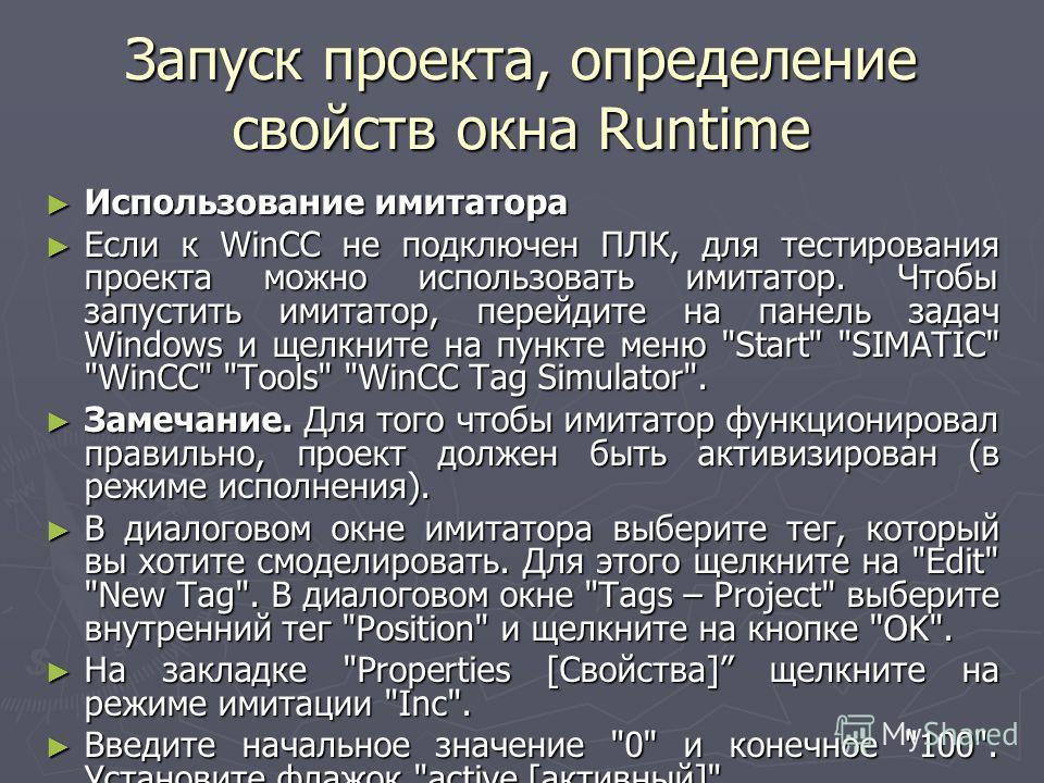 Запуск проекта, определение свойств окна Runtime Использование имитатора Использование имитатора Если к WinCC не подключен ПЛК, для тестирования проекта можно использовать имитатор. Чтобы запустить имитатор, перейдите на панель задач Windows и щелкни