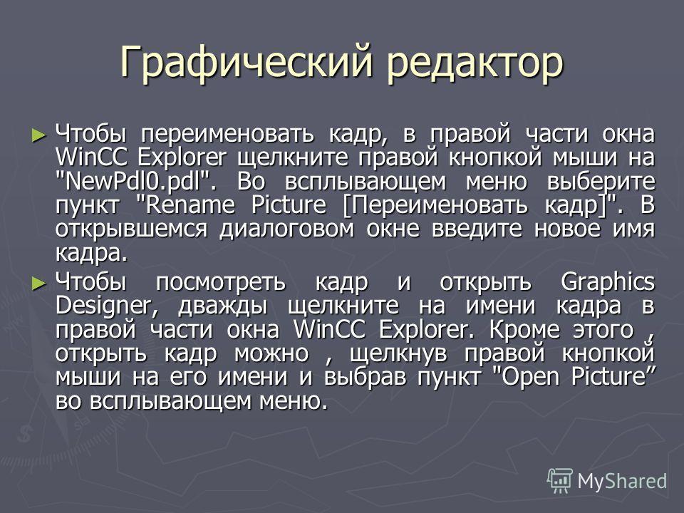 Графический редактор Чтобы переименовать кадр, в правой части окна WinCC Explorer щелкните правой кнопкой мыши на