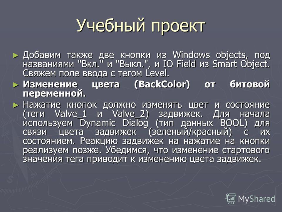 Учебный проект Добавим также две кнопки из Windows objects, под названиями