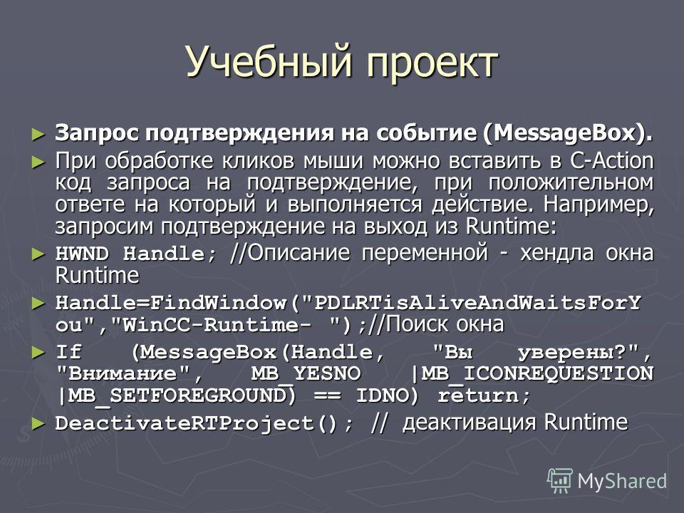 Учебный проект Запрос подтверждения на событие (MessageBox). Запрос подтверждения на событие (MessageBox). При обработке кликов мыши можно вставить в C-Action код запроса на подтверждение, при положительном ответе на который и выполняется действие. Н