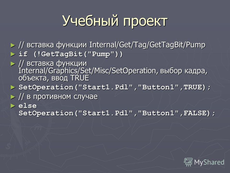 Учебный проект // вставка функции Internal/Get/Tag/GetTagBit/Pump // вставка функции Internal/Get/Tag/GetTagBit/Pump if (!GetTagBit(
