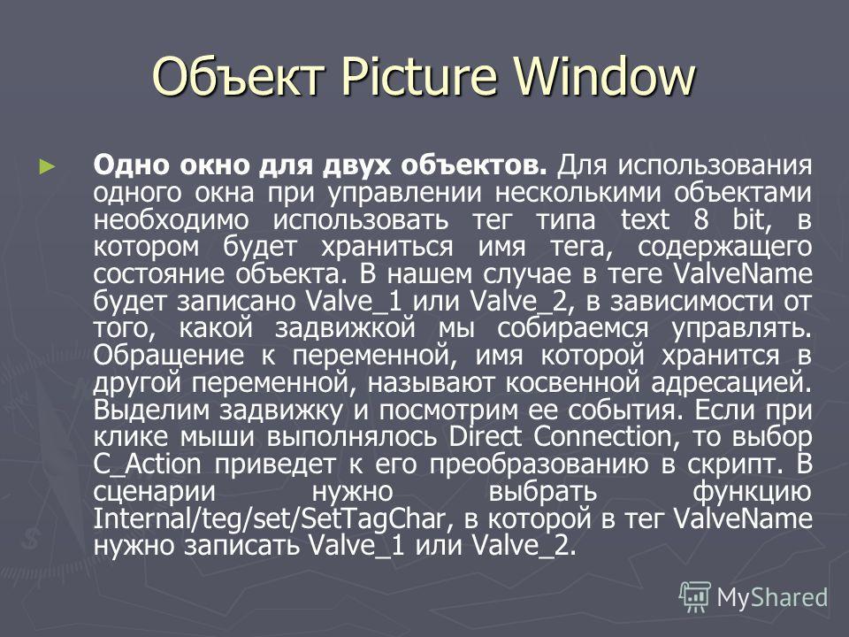 Объект Picture Window Одно окно для двух объектов. Для использования одного окна при управлении несколькими объектами необходимо использовать тег типа text 8 bit, в котором будет храниться имя тега, содержащего состояние объекта. В нашем случае в тег
