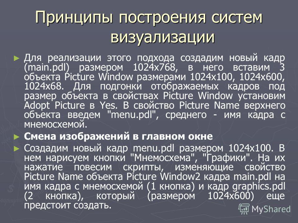 Принципы построения систем визуализации Для реализации этого подхода создадим новый кадр (main.pdl) размером 1024х768, в него вставим 3 объекта Picture Window размерами 1024х100, 1024х600, 1024х68. Для подгонки отображаемых кадров под размер объекта