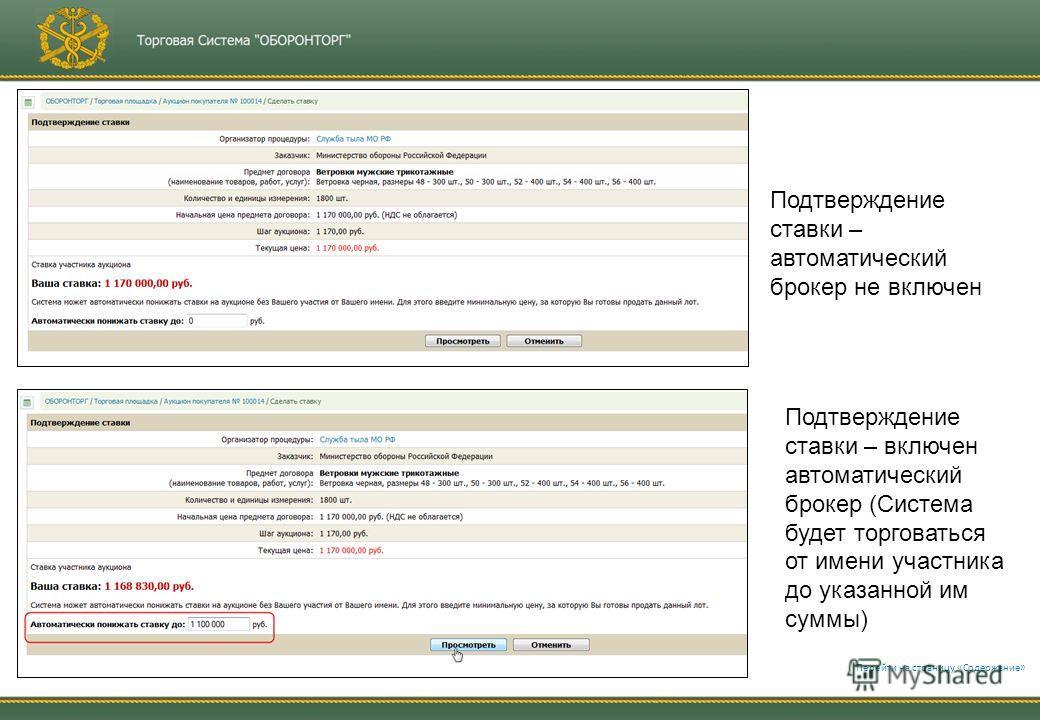 Подтверждение ставки – автоматический брокер не включен Подтверждение ставки – включен автоматический брокер (Система будет торговаться от имени участника до указанной им суммы) Перейти на страницу «Содержание»
