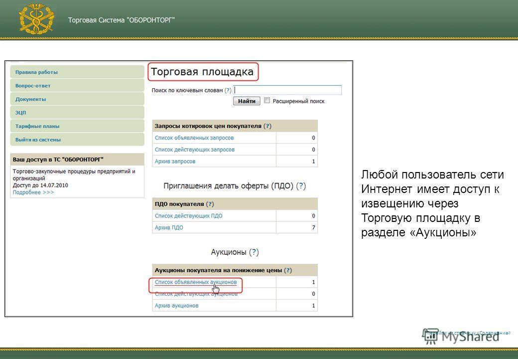 Любой пользователь сети Интернет имеет доступ к извещению через Торговую площадку в разделе «Аукционы» Перейти на страницу «Содержание»