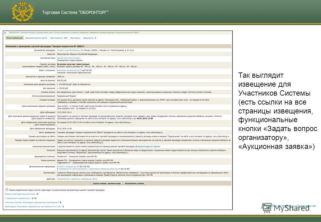 Так выглядит извещение для Участников Системы (есть ссылки на все страницы извещения, функциональные кнопки «Задать вопрос организатору», «Аукционная заявка») Перейти на страницу «Содержание»