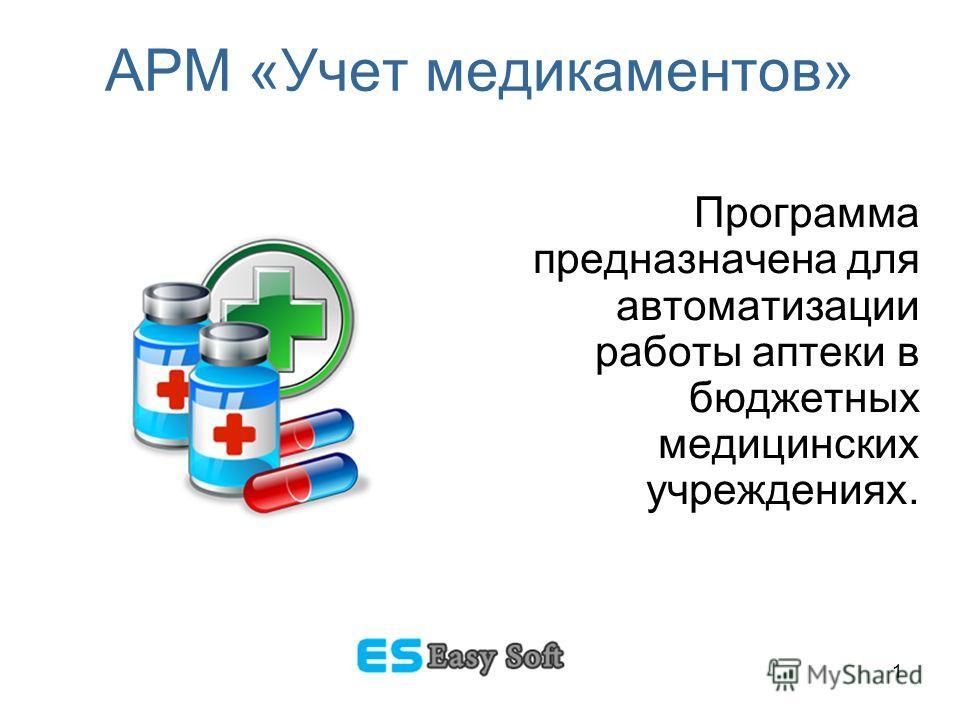 1 Программа предназначена для автоматизации работы аптеки в бюджетных медицинских учреждениях. АРМ «Учет медикаментов»