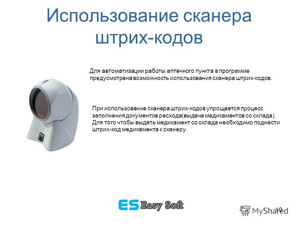 10 Использование сканера штрих-кодов Для автоматизации работы аптечного пункта в программе предусмотрена возможность использования сканера штрих-кодов. При использование сканера штрих-кодов упрощается процесс заполнения документов расхода(выдача меди