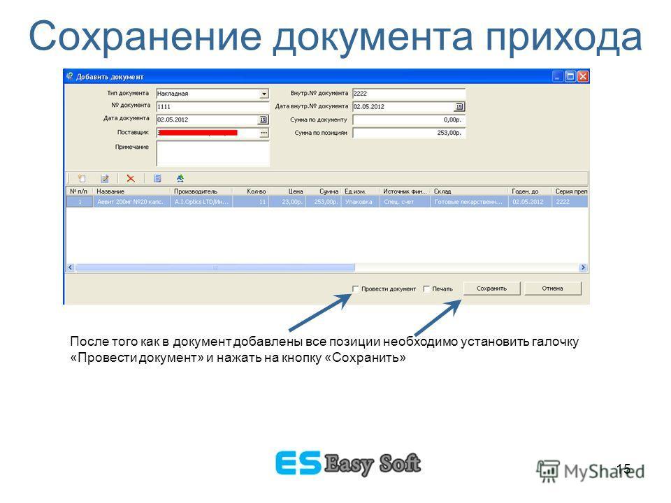 15 Сохранение документа прихода После того как в документ добавлены все позиции необходимо установить галочку «Провести документ» и нажать на кнопку «Сохранить»