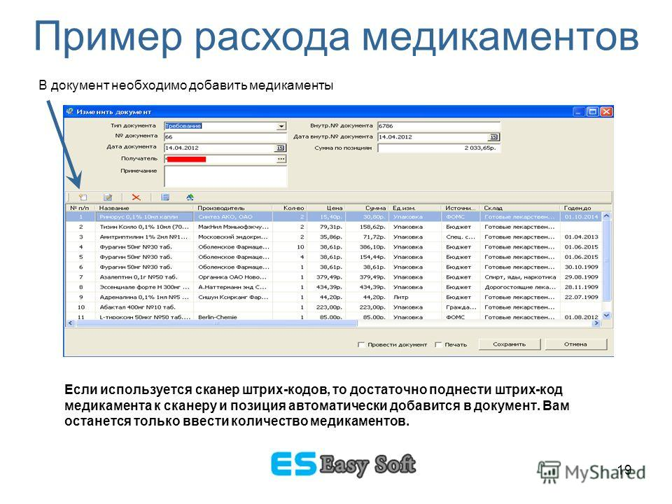 19 Пример расхода медикаментов В документ необходимо добавить медикаменты Если используется сканер штрих-кодов, то достаточно поднести штрих-код медикамента к сканеру и позиция автоматически добавится в документ. Вам останется только ввести количеств