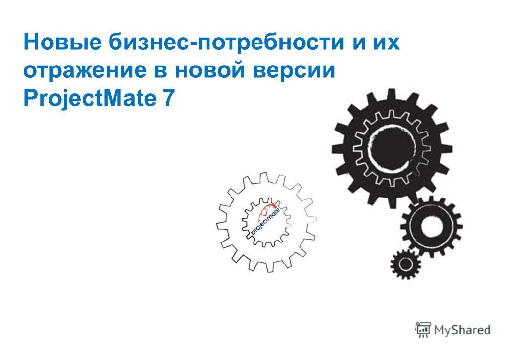 Новые бизнес-потребности и их отражение в новой версии ProjectMate 7