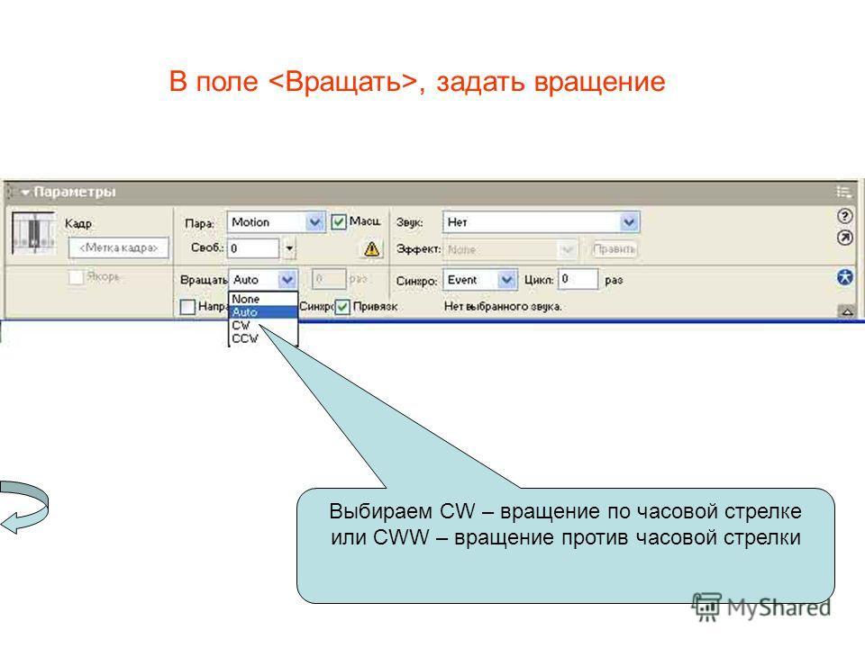 В поле, задать вращение Выбираем CW – вращение по часовой стрелке или CWW – вращение против часовой стрелки