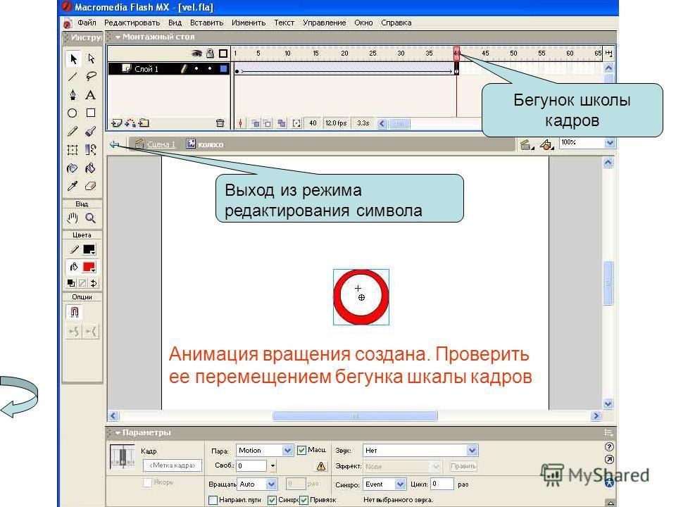 Выход из режима редактирования символа Анимация вращения создана. Проверить ее перемещением бегунка шкалы кадров Бегунок школы кадров