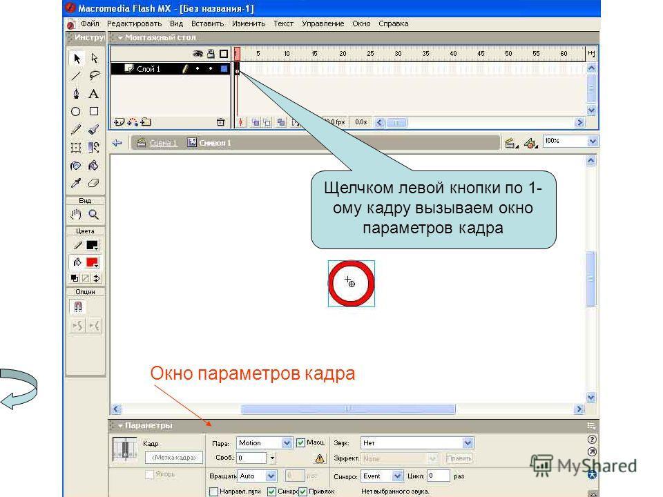 Щелчком левой кнопки по 1- ому кадру вызываем окно параметров кадра Окно параметров кадра