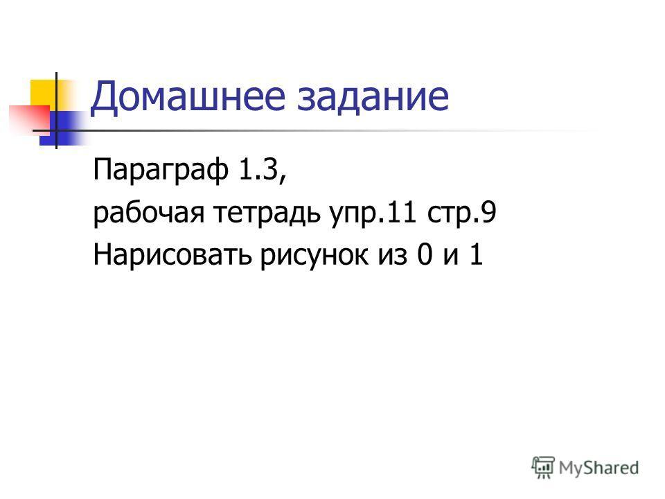 Домашнее задание Параграф 1.3, рабочая тетрадь упр.11 стр.9 Нарисовать рисунок из 0 и 1