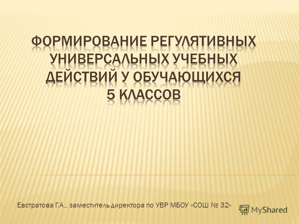 Евстратова Г.А., заместитель директора по УВР МБОУ «СОШ 32»
