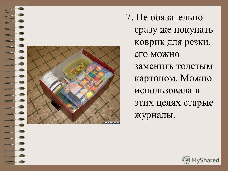 7. Не обязательно сразу же покупать коврик для резки, его можно заменить толстым картоном. Можно использовала в этих целях старые журналы.