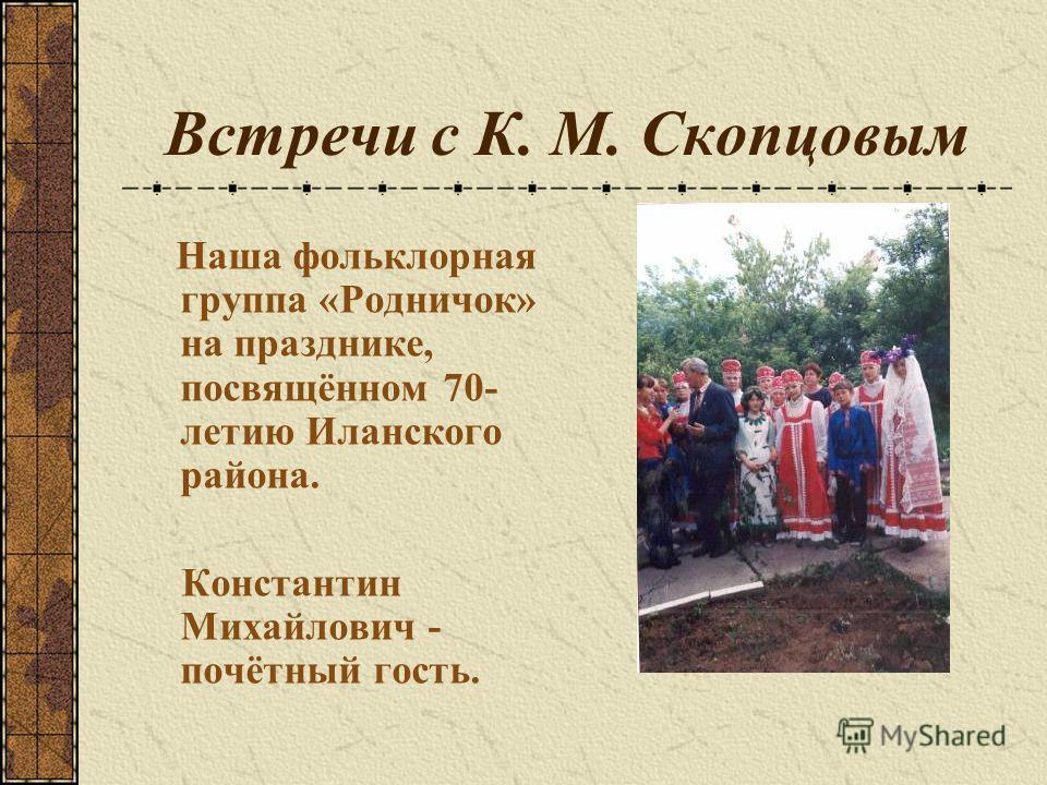 Константин Михайлович с далайскими певуньями