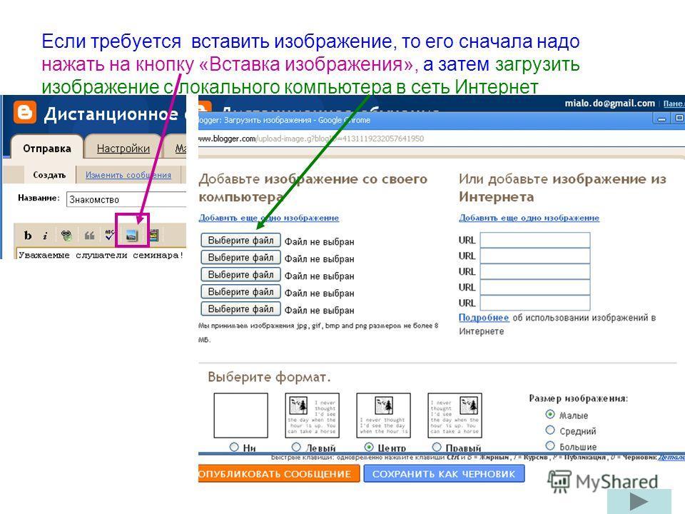 Если требуется вставить изображение, то его сначала надо нажать на кнопку «Вставка изображения», а затем загрузить изображение с локального компьютера в сеть Интернет