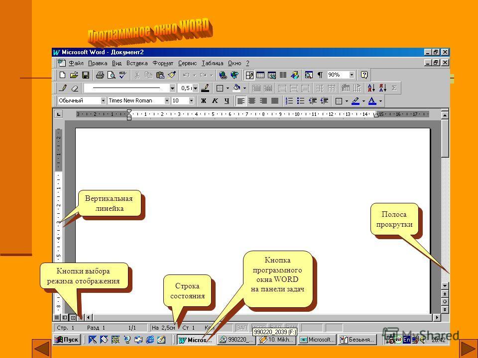 11 Кнопка программного окна WORD на панели задач Кнопка программного окна WORD на панели задач Полоса прокрутки Полоса прокрутки Вертикальная линейка Вертикальная линейка Кнопки выбора режима отображения Кнопки выбора режима отображения Строка состоя
