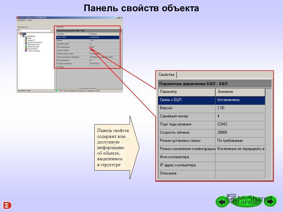 Структура объектов конфигурации При нажатии правой кнопки мыши над любым объектом возникает контекстное меню