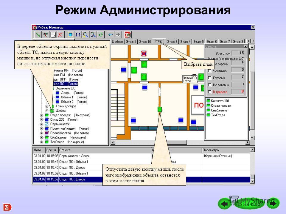 Рубеж Монитор работает в двух режимах: 1. Режим администрирования, в котором производится настройка графического представления объектов охраны. 2. Дежурный режим, в котором оператор выполняет следующие основные задачи: Отслеживание состояния объектов