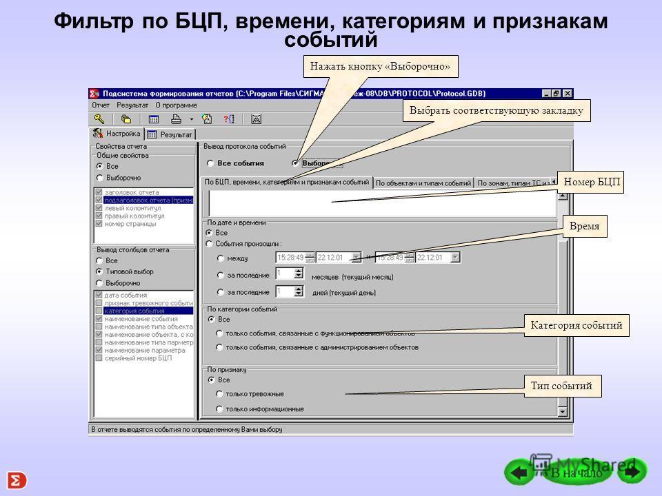 Для вывода в отчет всех записей протокола событий необходимо: выбрать «Все события» И нажать кнопку «Результат» нажать «Выборочно» выбрать фильтр Для задания каких-либо критериев вывода данных в отчет: